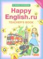 Кауфман Happy Еnglish  2 класс. Книга для учителя. ФГОС (Титул)