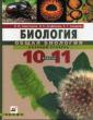 Сивоглазов,Агафонова.Общая биология.10-11класс Учебник Базовый уровень