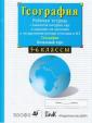 Сиротин. 5-6 класс.Начальный курс физической географии. Рабочая тетрадь с контурными картами и заданиями для подготовки к ГИА и ЕГЭ