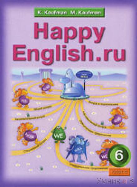 Кауфман Happy Еnglish  6 класс. Учебник (Титул)