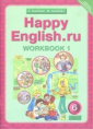 Кауфман Happy Еnglish  6 класс. Рабочая тетрадь № 1. ФГОС (Титул)