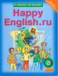 Кауфман Happy Еnglish  8 класс. Учебник (Титул)