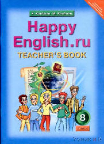 Кауфман Happy Еnglish  8 класс. Книга для учителя ФГОС (Титул)