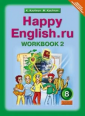 Кауфман Happy Еnglish  8 класс. Рабочая тетрадь № 2 ФГОС  (Титул)