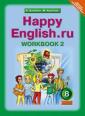 Кауфман Happy Еnglish  8 класс. Рабочая тетрадь № 2. (Титул)