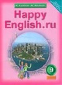 Кауфман Happy Еnglish  9 класс. Учебник. (Титул)
