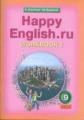 Кауфман Happy Еnglish  9 класс. Рабочая тетрадь № 1. (Титул)