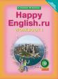 Кауфман Happy Еnglish  9 класс. Рабочая тетрадь № 1. (Титул) ФГОС