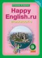 Кауфман Happy Еnglish  9 класс. Рабочая тетрадь № 2. (Титул)