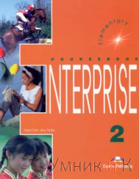 Virginia Evans, Jenny Dooley Enterprise 2. Student''s Book. Elementary. Учебник