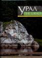 Ставрати  Урал / The Urals: Учебное пособие для 7-11 класса (Титул)