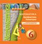 А/к CD Бунимович Математика 6 класс. Электронное приложение к учебнику (1 DVD) (из-во Просвещение) (