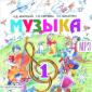 А/к CD Критская Музыка 1 класс. (1 CD, mp3) ФГОС (из-во Просвещение)