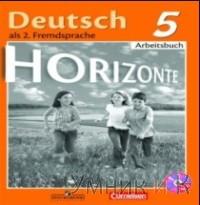 Аверин 5 класс. Немецкий язык. Рабочая тетрадь. ФГОС  (Серия