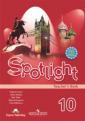 Афанасьева  Английский в фокусе (Spotlight). 10 класс.  Книга для учителя.