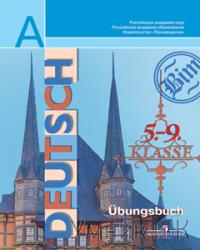 Бим Немецкий язык   5-9 класс. Сборник упражнений.