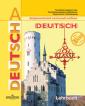 Бим Немецкий язык   8 класс.  Учебник.