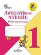 Бойкина Литературное чтение.  1 класс.  Рабочая тетрадь ФГОС (Серия