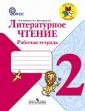 Бойкина Литературное чтение.  2 класс.  Рабочая тетрадь ФГОС (Серия
