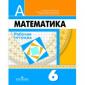 Бунимович 6 класс Рабочая тетрадь по математике.