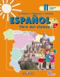 Воинова Испанский язык 2 класс  Учебник. В 2-х частях. (Комплект с CD)