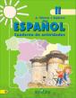 Воинова Испанский язык 2 класс Рабочая тетрадь ФГОС