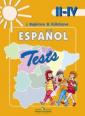 Воинова Испанский язык. 2-4 класс Тестовые и контрольные задания (new)
