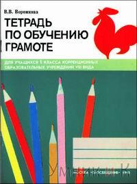 Воронкова 1 класс Тетрадь по обучению грамоте (VIII вид)