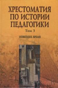 Пискунов Хрестоматия по истории педагогики. Том 3. Новейшее время(Сфера)