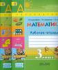 Дорофеев 3 класс Математика. Рабочая тетрадь  № 1,2 (Комплект) ФГОС (Серия