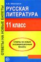 Русская литература. 11 класс Ответы на новые экзаменационные билеты  Малюшкин (Сфера)