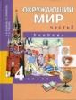Федотова 4 класс Окружающий  мир.  Учебник Часть 2.