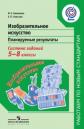Кашекова Изобразительное искусство. Планируемые результаты. Система заданий. 5-8 класс Под редакцией Ковалевой, Логиновой  (Серия