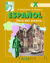 Кондрашова Испанский язык 10 класс. Учебник  (Комплект с аудиокурсом)/углубл./