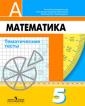 Кузнецова 5 класс. Математика Тематические тесты (к учебнику Дорофеева)