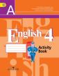 Кузовлев  Английский язык  4 класс  Рабочая тетрадь