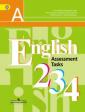 Кузовлев  Английский язык  2-4 класс  Контрольные задания