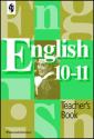 Кузовлев  Английский язык. 10-11 класс  Книга для учителя