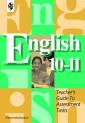 Кузовлев  Английский язык. 10-11 класс  Методические рекомендации к контрольным заданиям