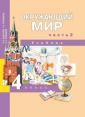Федотова 4 класс Окружающий  мир.  Учебник Часть 2. ФГОС