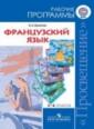Кулигина   Французский язык. Рабочие программы. 2-4 класс. ФГОС