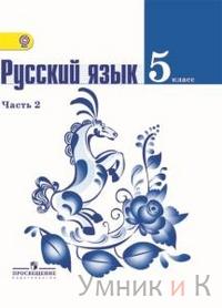 Ладыженская Русский язык 5 класс Учебник. В 2-х частях Часть 2. ФГОС
