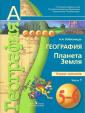 Лобжанидзе География 5-6 класс Планета Земля. Тетрадь-тренажер В 2-х частях Часть 1. (