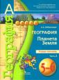Лобжанидзе География 5-6 класс Планета Земля. Тетрадь-тренажер В 2-х частях Часть 2. (