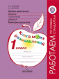 Логинова Духовно-нравственное развитие и воспитание учащихся. Мониторинг результатов. Книга моих размышлений. 1 класс (Серия