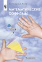 Мадера Математические софизмы. Книга для учащихся 7-11 классов