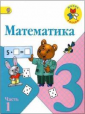 Моро Математика 3 класс Учебник. Часть 1 ФГОС