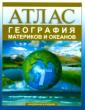 Атлас по географии. 7 класс /Крылова