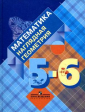 Панчищина Математика 5-6 класс Наглядная геометрия. Учебное пособие
