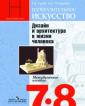 Питерских 7-8 класс ИЗО. Дизайн и архитектура в жизни человека. Методическое пособие